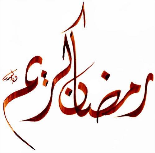 ramadankarim.jpg